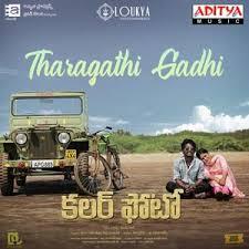 Tharagathi Gadhi Lyrical Song – Colour Photo Movie