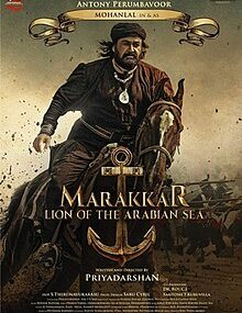 Kunju Kunjali  Song Lyrics – Marakkar Arabikadalinte Simham Movie