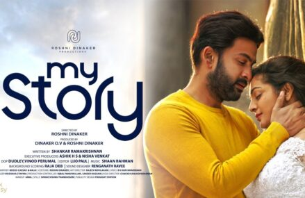 Mizhi Mizhi Song Lyrics – My Story Movie